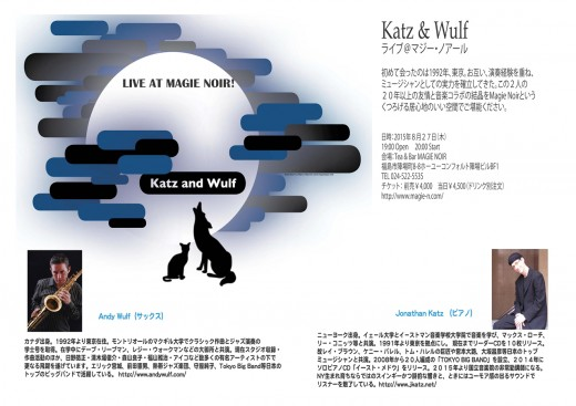 【Katz & Wulf】ライヴ@マジー・ノアール
