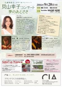 仏蘭西歌会~音楽で旅するフランス~ 貝山 幸子 コンサート 夢のあとさき(裏)