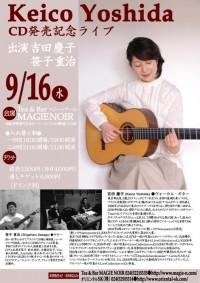 yoshida-sasago_090916_flyer
